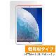 iPad Air 3 用 保護 フィルム OverLay Plus for iPad Air (第3世代) / iPad Pro 10.5インチ 液晶 保護 アンチグレア 低反射