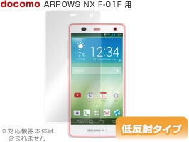 OverLay Plus for ARROWS NX F-01F