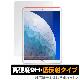 iPad Air 3 用 保護 フィルム OverLay 9H Plus for iPad Air (第3世代) / iPad Pro 10.5インチ 低反射 9H高硬度