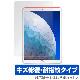 iPad Air 3 用 保護 フィルム OverLay Magic for iPad Air (第3世代) / iPad Pro 10.5インチ 液晶 保護 キズ修復 コーティング
