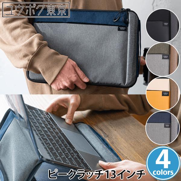 13〜14インチノートPC用パソコンバック ユウボク東京ピークラッチ13インチ スタンド機能付きPCバッグ 多種類ポケット クラッチバッグタイプ ノートパソコンケース パソコンスタンドになるケース
