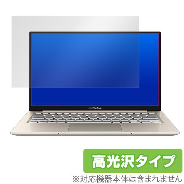 ASUS VivoBook S13 S330UA 用 保護 フィルム OverLay Brilliant for ASUS VivoBook S13 S330UA【送料無料】 液晶 保護 フィルム シート シール フィルター 指紋がつきにくい 防指紋 高光沢