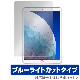 iPad Air 3 用 保護 フィルム OverLay Eye Protector for iPad Air (第3世代) / iPad Pro 10.5インチ 液晶 保護 ブルーライト