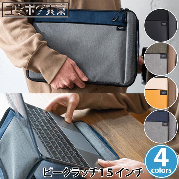 15〜16インチノートPC用パソコンバック ユウボク東京ピークラッチ15インチ スタンド機能付きPCバッグ 多種類ポケット クラッチバッグタイプ ノートパソコンケース パソコンスタンドになるケース