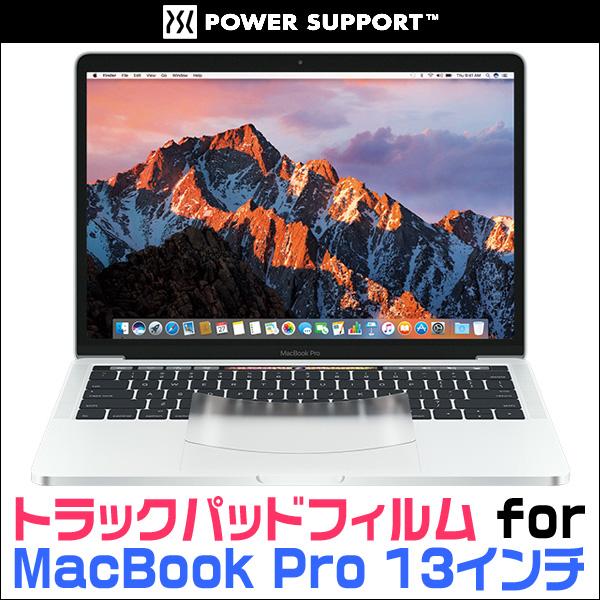 トラックパッドフィルム for MacBook Pro 13インチ (2017/2016)