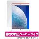 iPad Air 3 用 保護 フィルム OverLay Paper for iPad Air (第3世代) / iPad Pro 10.5インチ ペーパーライク フィルム