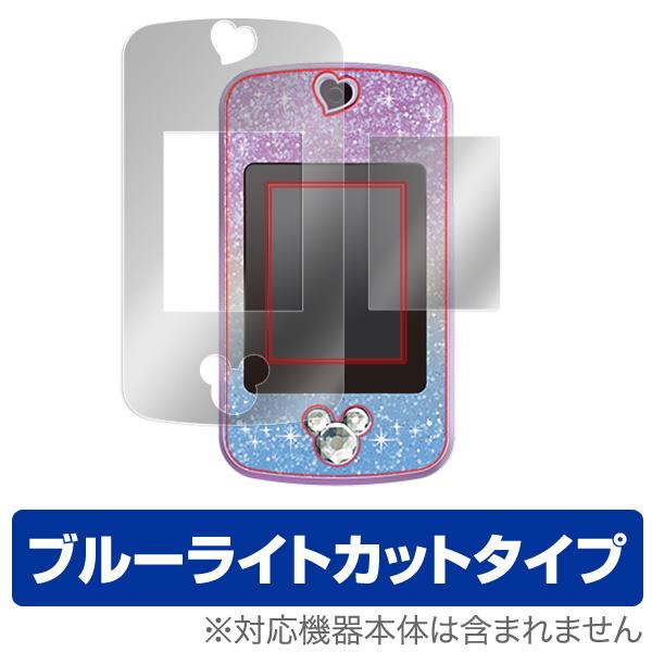 OverLay Eye Protector for ディズニーキャラクターズ Magical Mepod (マジカル・ミー・ポッド)