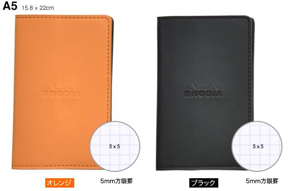 ロディア ホチキス留めノートカバー RHODIA ePURE(エピュレ)A5