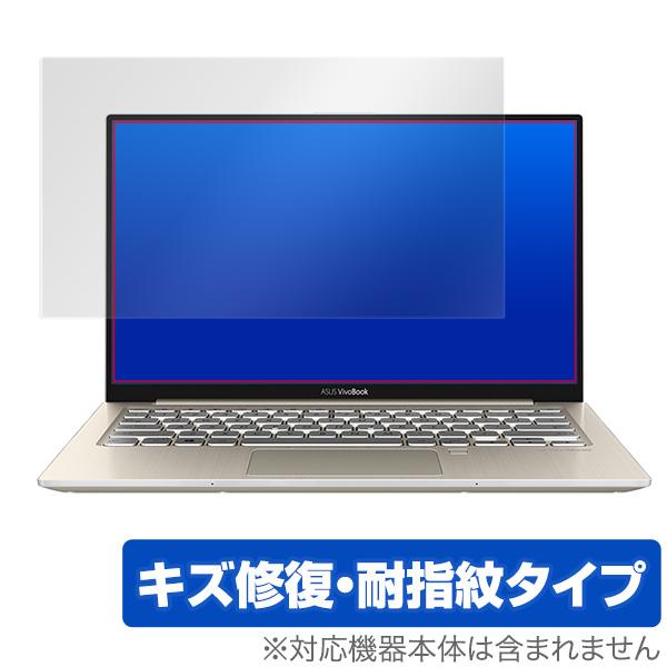 ASUS VivoBook S13 S330UA 用 保護 フィルム OverLay Magic for ASUS VivoBook S13 S330UA 液晶 保護 フィルム シート シール フィルター キズ修復 耐指紋 防指紋 コーティング