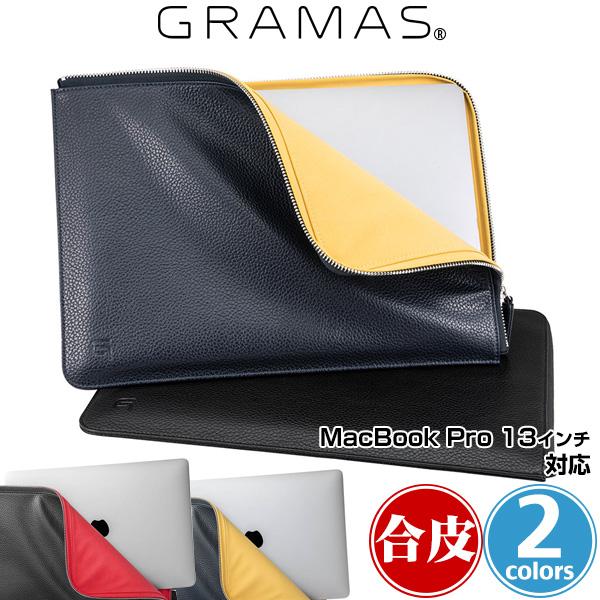 GRAMAS COLORS PU Leather Sleeve for MacBook Pro 13 「MacBook Pro 13インチ」に対応した汚れに強いPUレザーのスリーブケース