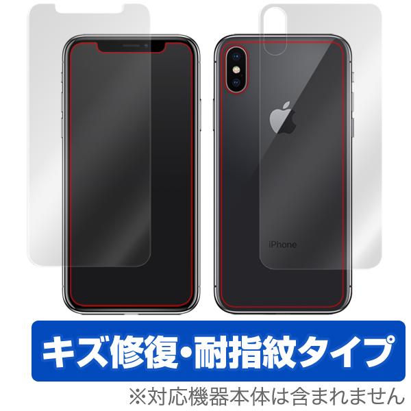 OverLay Magic for iPhone X 『表面・背面セット』