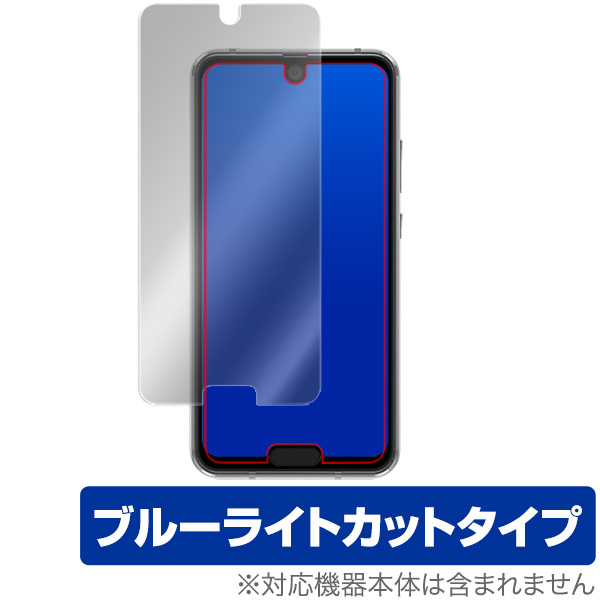 AQUOS R2 compact / SH-M09 用 保護 フィルム OverLay Eye Protector for AQUOS R2 compact / SHM09 表面用保護シート 液晶 保護 目にやさしい ブルーライト カット