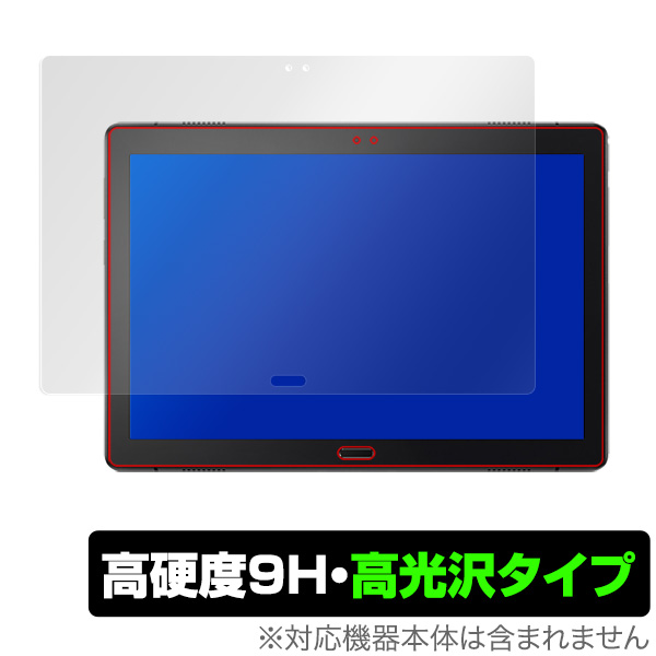 Lenovo Smart Tab P10 with Amazon Alexa 用 保護 フィルム OverLay 9H Brilliant for Lenovo Smart Tab P10 with Amazon Alexa 表面用保護シート 9H 9H高硬度で透明感が美しい高光沢タイプ
