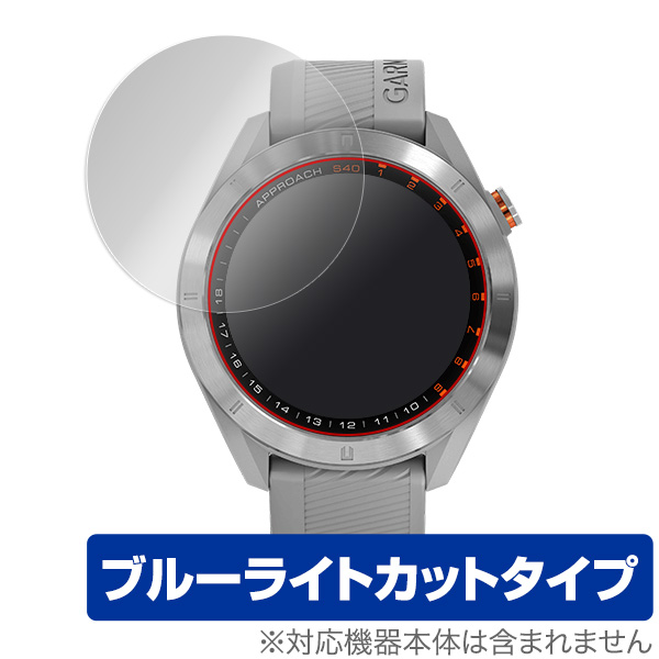 GARMIN Approach S40 用 保護 フィルム OverLay Eye Protector for GARMIN Approach S40 (2枚組) 液晶 保護 目にやさしい ブルーライト カット ガーミン アプローチS40