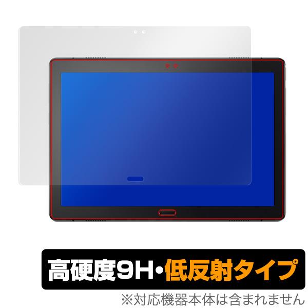 Lenovo Smart Tab P10 with Amazon Alexa 用 保護 フィルム OverLay 9H Plus for Lenovo Smart Tab P10 with Amazon Alexa 表面用保護シート 低反射 9H高硬度 蛍光灯や太陽光の映りこみを低減