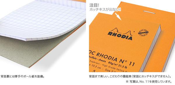 RHODIA ブロックロディア No 19