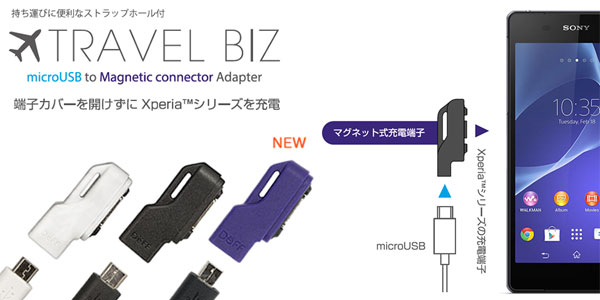 TRAVEL BIZ Micro-USB - マグネット充電変換アダプター for Xperia (TM) Z3 Tablet Compact/Z3 Compact/Z3/Z2/A2/ZL2/Z2 Tablet/Z1 f/Z1/Z Ultra