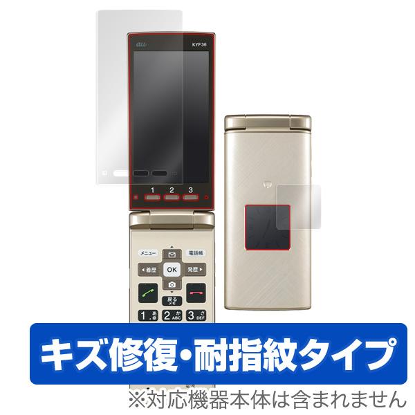 OverLay Magic for かんたんケータイ KYF38 / KYF36 『液晶・背面ディスプレイ用セット』
