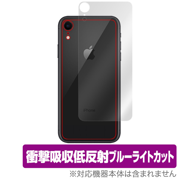 OverLay Absorber for iPhone XR 背面用保護シート