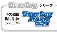 OverLay Brilliant for iPad mini 3/iPad mini Retinaディスプレイ/iPad mini(第1世代) 表面用保護シート
