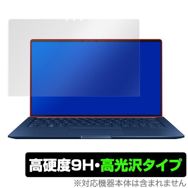 ZenBook13 UX334 UX333 保護 フィルム OverLay 9H Brilliant for ASUS ZenBook 13 (グレア液晶モデル) UX334 / UX333 (Core i7 / i5) 9H 高硬度で透明感が美しい高光沢タイプ エイスース ゼンブック13