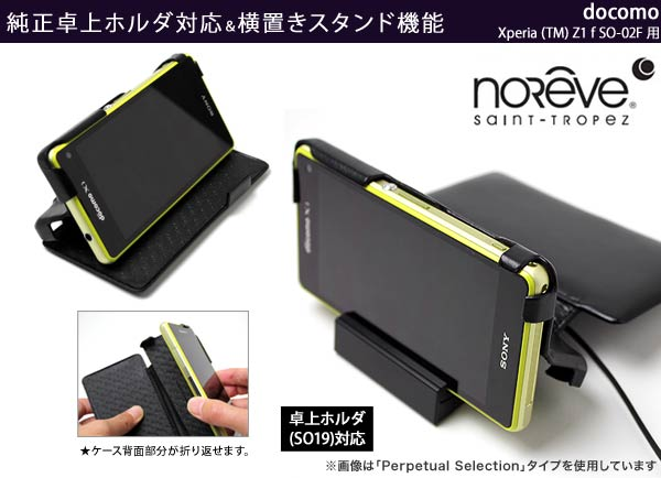 Noreve Ambition Couture Selection レザーケース for Xperia (TM) Z1 f SO-02F 卓上ホルダ対応