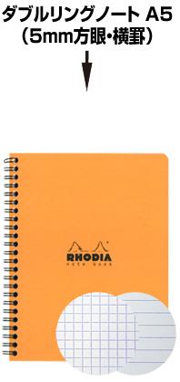 RHODIA クラシック ダブルリングノート A5