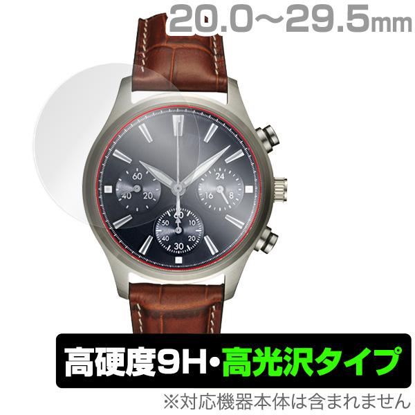 時計 (20.0mm - 29.5mm) 用 保護 フィルム OverLay 9H Brilliant for 時計 (20.0mm - 29.5mm) 液晶 保護 指紋がつきにくい 防指紋 高光沢