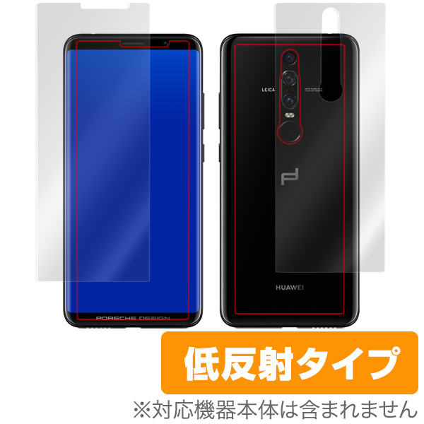 OverLay Plus for PORSCHE DESIGN HUAWEI Mate RS 極薄『表面・背面セット』