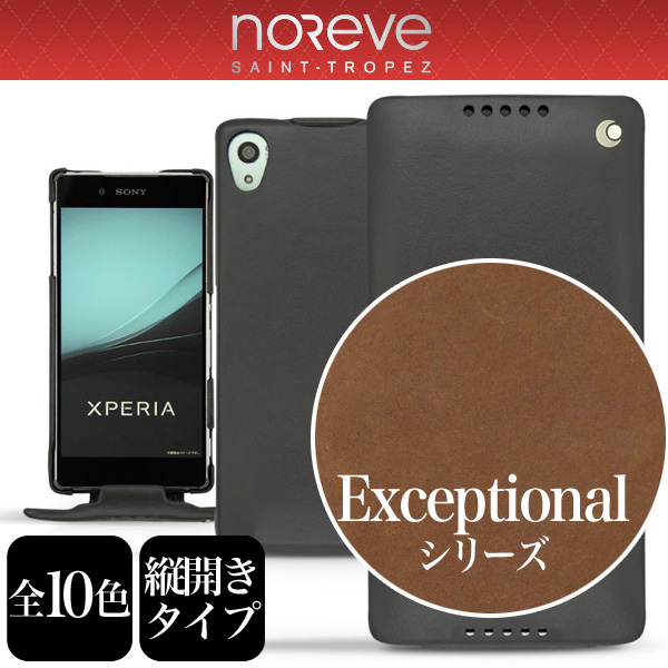 Noreve Exceptional Selection レザーケース for Xperia (TM) Z4 SO-03G/SOV31/402SO
