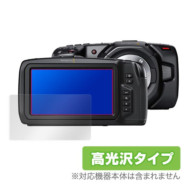 Blackmagic Pocket Cinema Camera 4K / 6K 保護 フィルム OverLay Brilliant for Blackmagic Pocket Cinema Camera 4K / 6K 液晶 保護 高光沢 防指紋 指紋がつきにくい