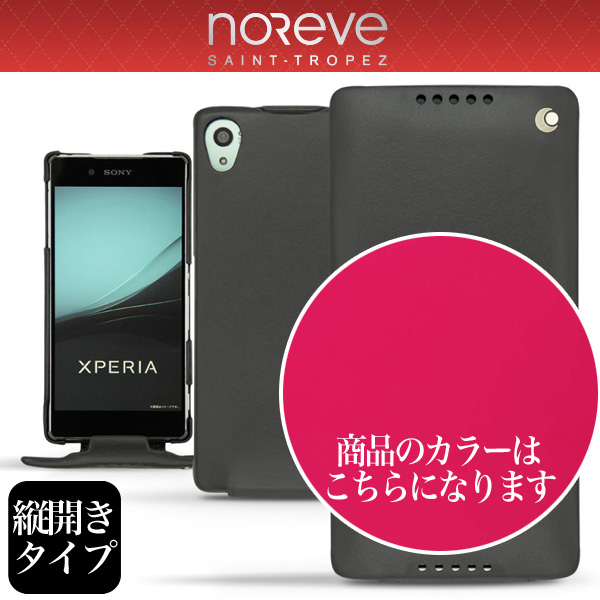 Noreve Pulsion Selection レザーケース for Xperia (TM) Z4 SO-03G/SOV31/402SO