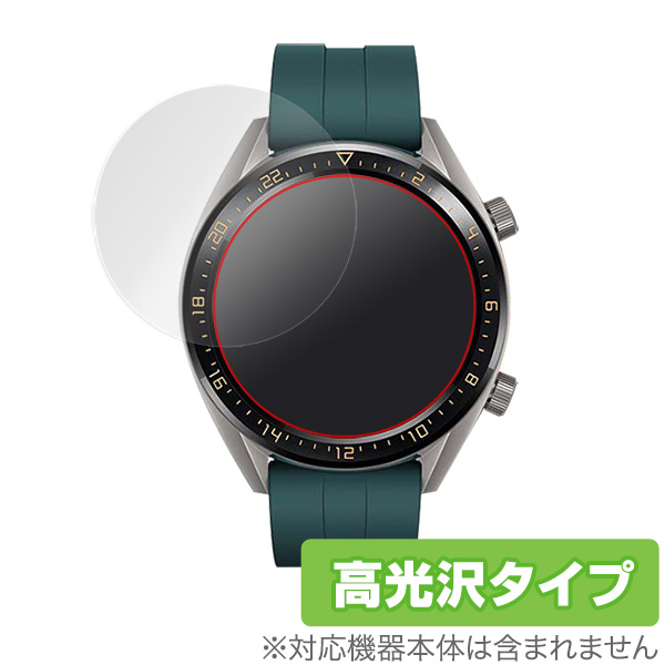 HUAWEI WATCH GT 46mm 用 保護 フィルム OverLay Brilliant for HUAWEI WATCH GT 46mm (2枚組) 液晶 保護 指紋がつきにくい 防指紋 高光沢 ファーウェイ ウォッチ GT 46mm