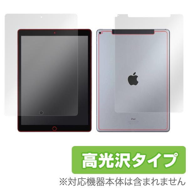 OverLay Brilliant for iPad Pro 12.9インチ (2015) (Wi-Fi + Cellularモデル) 『表・裏両面セット』