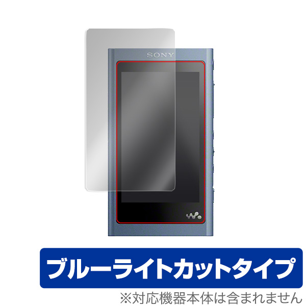 OverLay Eye Protector for ウォークマン NW-A50シリーズ