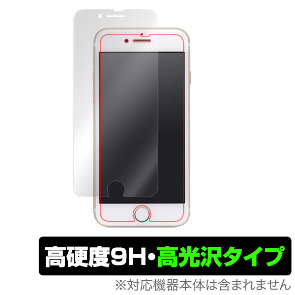 iPhoneSE 第2世代 2020 iPhone8 iPhone7 保護 フィルム OverLay 9H Brilliant for iPhone SE 第2世代 (2020) / iPhone 8 / iPhone 7 9H 高硬度で透明感が美しい高光沢タイプ アイフォンSE 2020