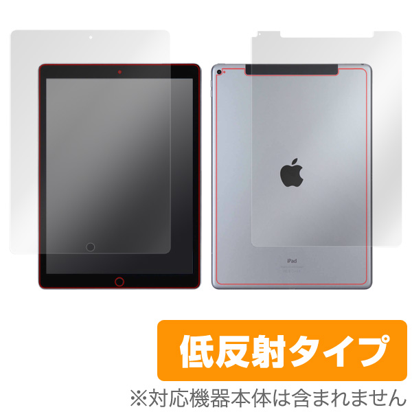 OverLay Plus for iPad Pro 12.9インチ (2015) (Wi-Fi + Cellularモデル) 『表・裏両面セット』