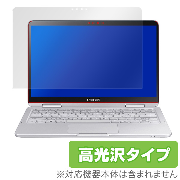 OverLay Brilliant for Samsung Notebook 9 Pen 13.3インチ