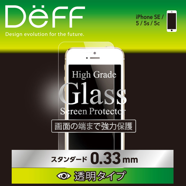 High Grade Glass Screen Protector スタンダード 0.33mm for iPhone SE / 5s / 5c / 5