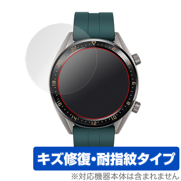 HUAWEI WATCH GT 46mm 用 保護 フィルム OverLay Magic for HUAWEI WATCH GT 46mm (2枚組) 液晶 保護 キズ修復 耐指紋 防指紋 コーティング ファーウェイ ウォッチ GT 46mm
