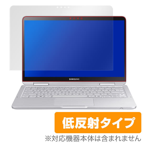 OverLay Plus for Samsung Notebook 9 Pen 13.3インチ