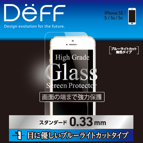 High Grade Glass Screen Protector ブルーライトカット 0.33mm for iPhone SE / 5s / 5c / 5