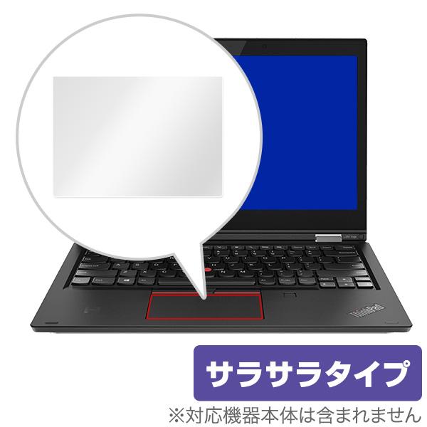ThinkPad L380 Yoga 用 トラックパッド 保護 フィルム OverLay Protector for ThinkPad L380 Yoga (IRカメラ非搭載モデル) 保護 アンチグレア さらさら手触り シンクパッド L380 ヨガ