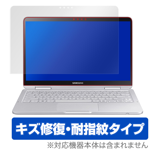 OverLay Magic for Samsung Notebook 9 Pen 13.3インチ