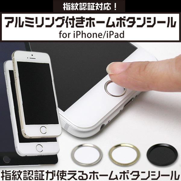 指紋認証対応!アルミリング付きホームボタンシール for iPhone/iPad