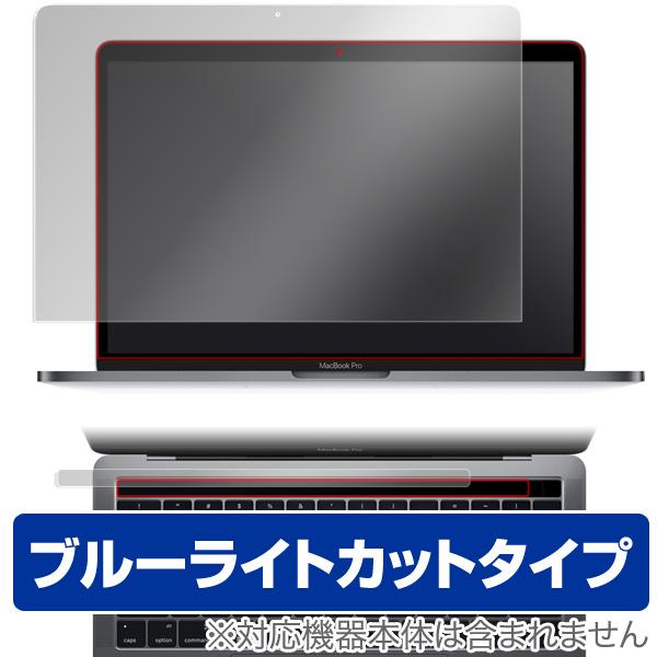 MacBook Pro 13インチ (2019) Touch Barシートつき 用 保護 フィルム OverLay Eye Protector for MacBook Pro 13インチ (2019/2018/2017/2016) Touch Barシートつき 液晶 保護 目にやさしい ブルーライト カット