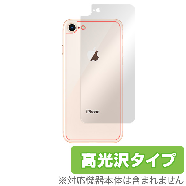 iPhoneSE 第2世代 2020 iPhone8 iPhone7 背面 保護 フィルム OverLay Brilliant for iPhone SE 第2世代 (2020) / iPhone 8 / iPhone 7 本体保護フィルム 高光沢素材 アイフォンSE 2020