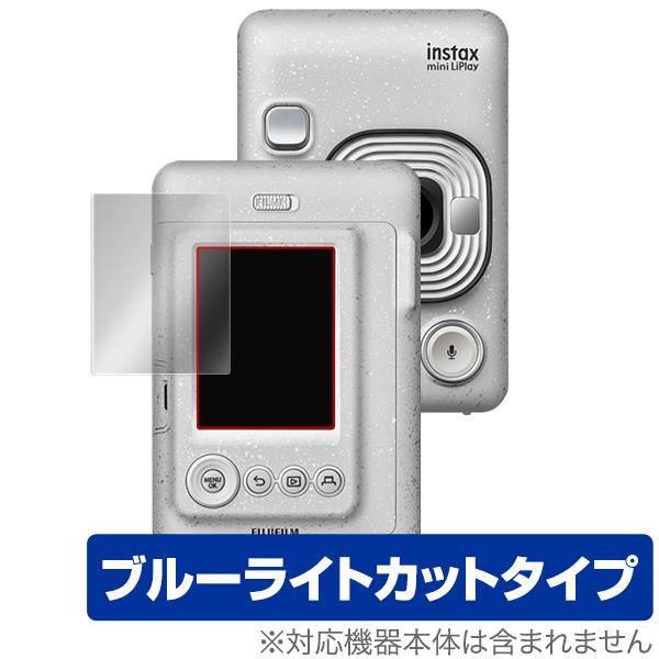 チェキ instax mini LiPlay 用 保護 フィルム OverLay Eye Protector for チェキ instax mini LiPlay 液晶 保護 目にやさしい ブルーライト カット チェキ インスタックスミニ リプレイ