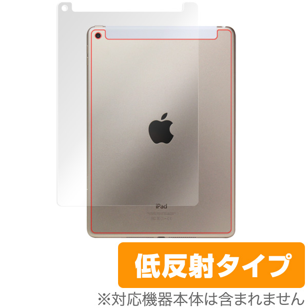 OverLay Plus for iPad(第6世代) / iPad(第5世代) (Wi-Fi + Cellularモデル) 背面用保護シート