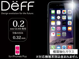 High Grade Glass Screen Protector for iPhone 6 Plus(ガラス 0.2mm厚 表面)
